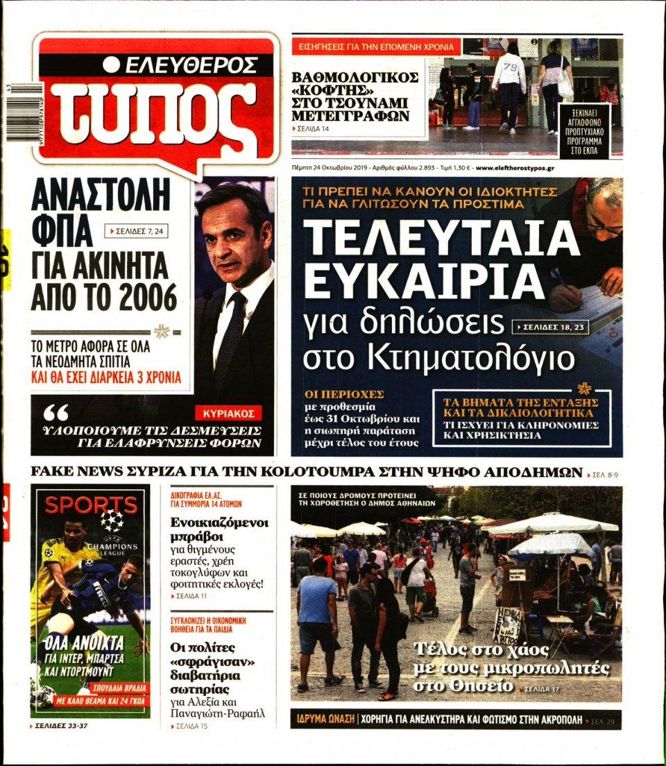 Πρωτοσέλιδο Εφημερίδας - ΕΛΕΥΘΕΡΟΣ ΤΥΠΟΣ - 2019-10-24
