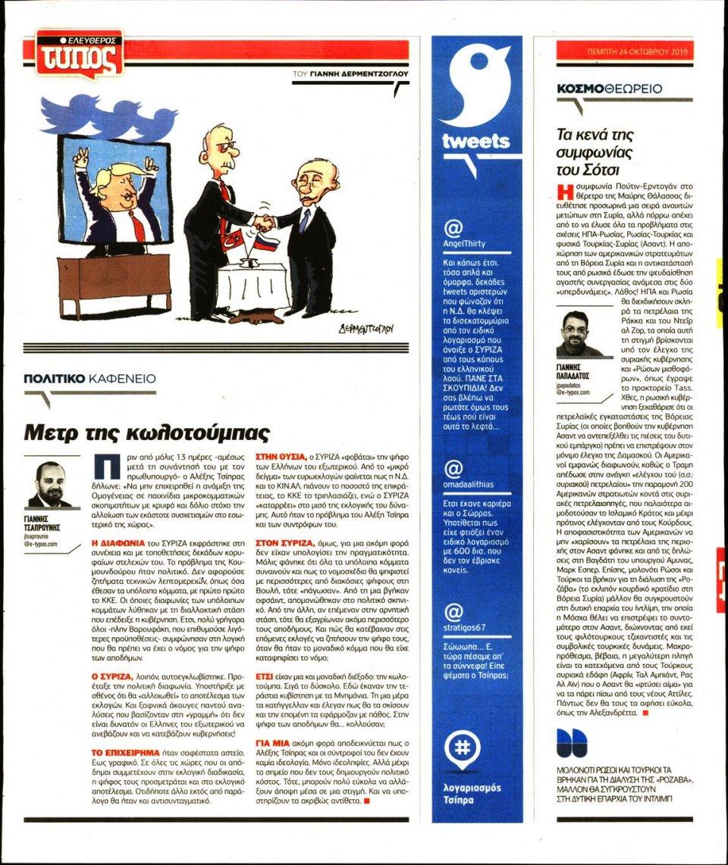 Οπισθόφυλλο Εφημερίδας - ΕΛΕΥΘΕΡΟΣ ΤΥΠΟΣ - 2019-10-24