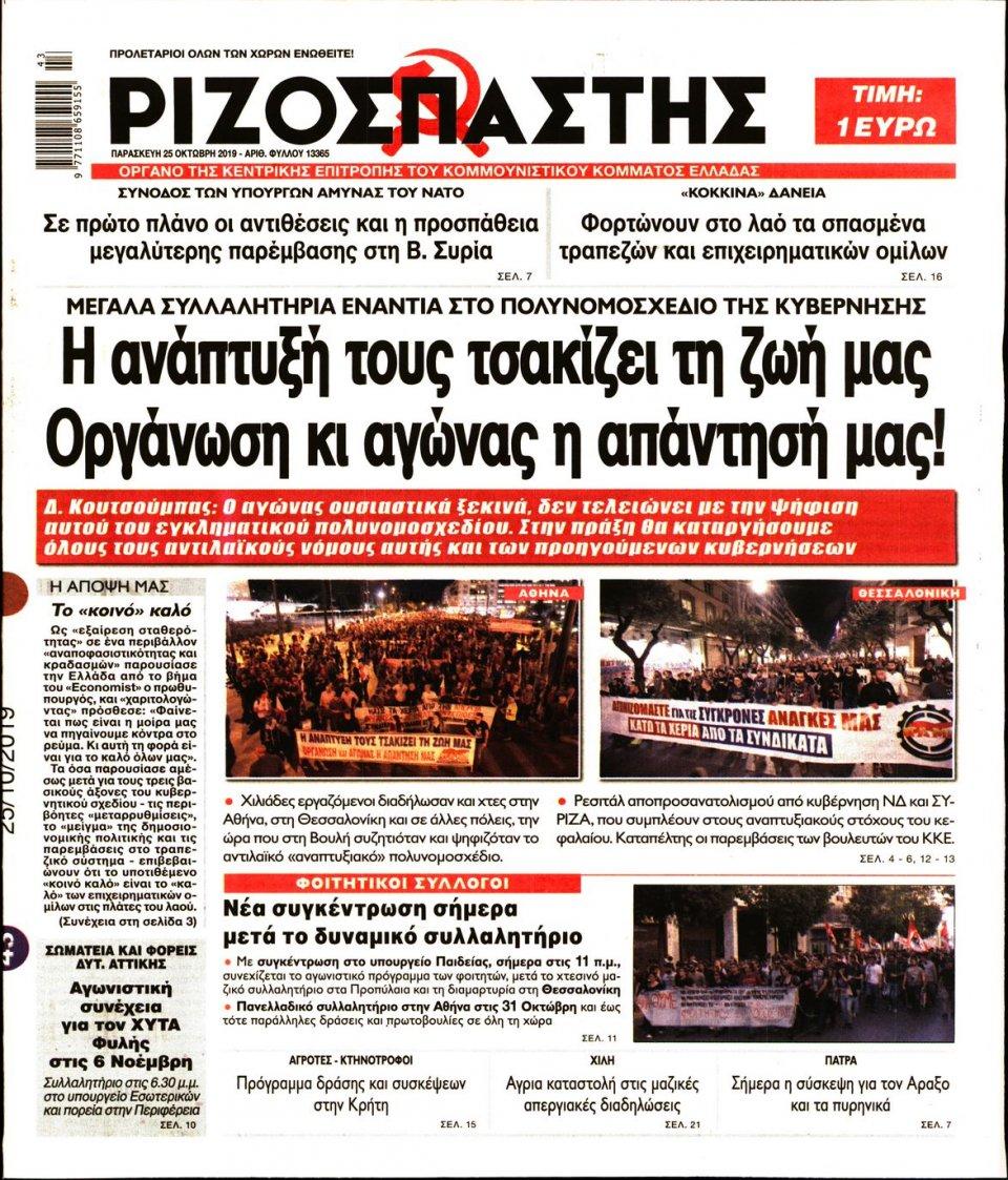 Πρωτοσέλιδο Εφημερίδας - ΡΙΖΟΣΠΑΣΤΗΣ - 2019-10-25