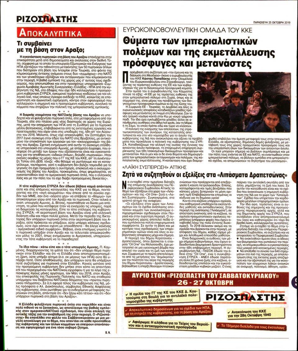 Οπισθόφυλλο Εφημερίδας - ΡΙΖΟΣΠΑΣΤΗΣ - 2019-10-25