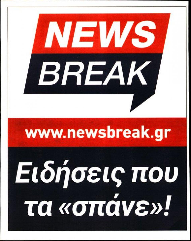 Οπισθόφυλλο Εφημερίδας - ΠΡΟΒΛΕΨΕΙΣ - 2019-10-25