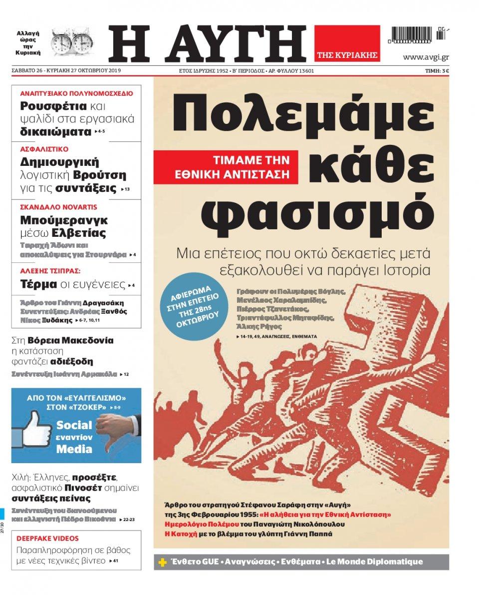 Πρωτοσέλιδο Εφημερίδας - ΑΥΓΗ ΤΗΣ ΚΥΡΙΑΚΗΣ - 2019-10-26
