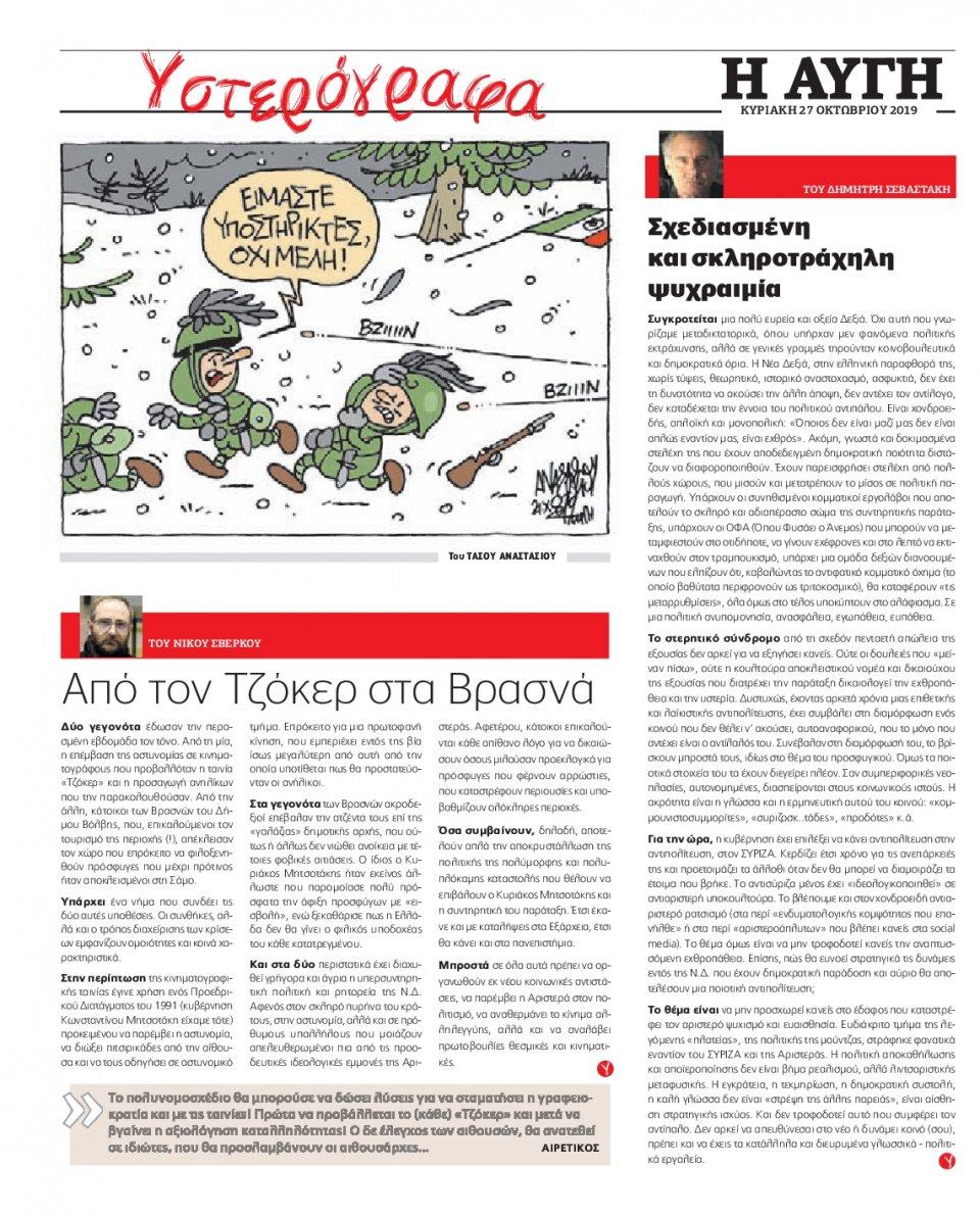 Οπισθόφυλλο Εφημερίδας - ΑΥΓΗ ΤΗΣ ΚΥΡΙΑΚΗΣ - 2019-10-26