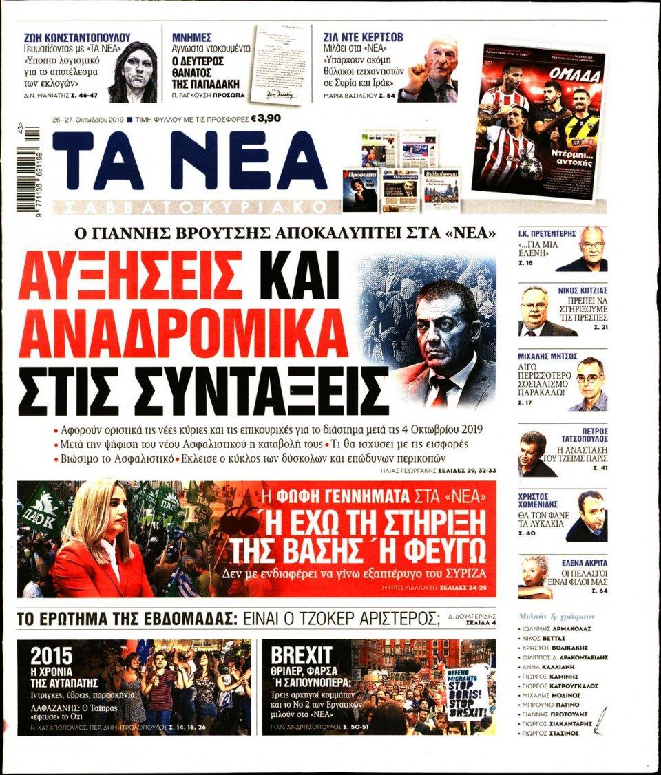 Πρωτοσέλιδο Εφημερίδας - ΤΑ ΝΕΑ - 2019-10-26