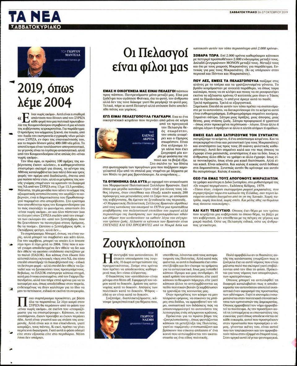 Οπισθόφυλλο Εφημερίδας - ΤΑ ΝΕΑ - 2019-10-26