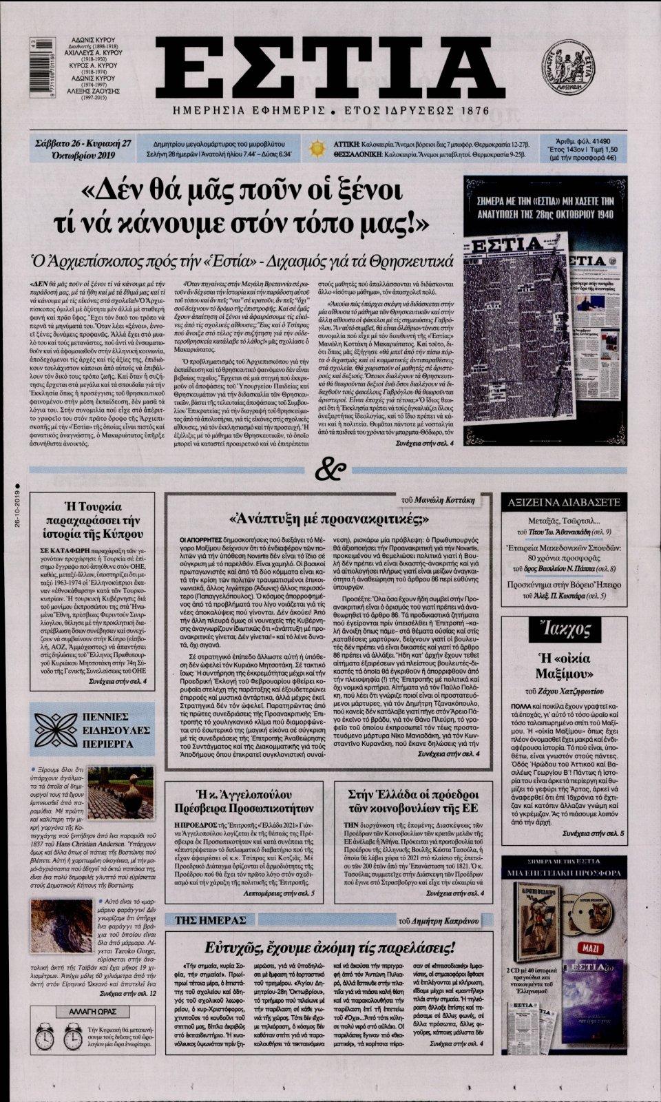 Πρωτοσέλιδο Εφημερίδας - ΕΣΤΙΑ - 2019-10-26