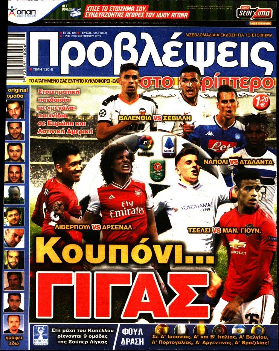 Πρωτοσέλιδο Εφημερίδας - ΠΡΟΒΛΕΨΕΙΣ - 2019-10-29