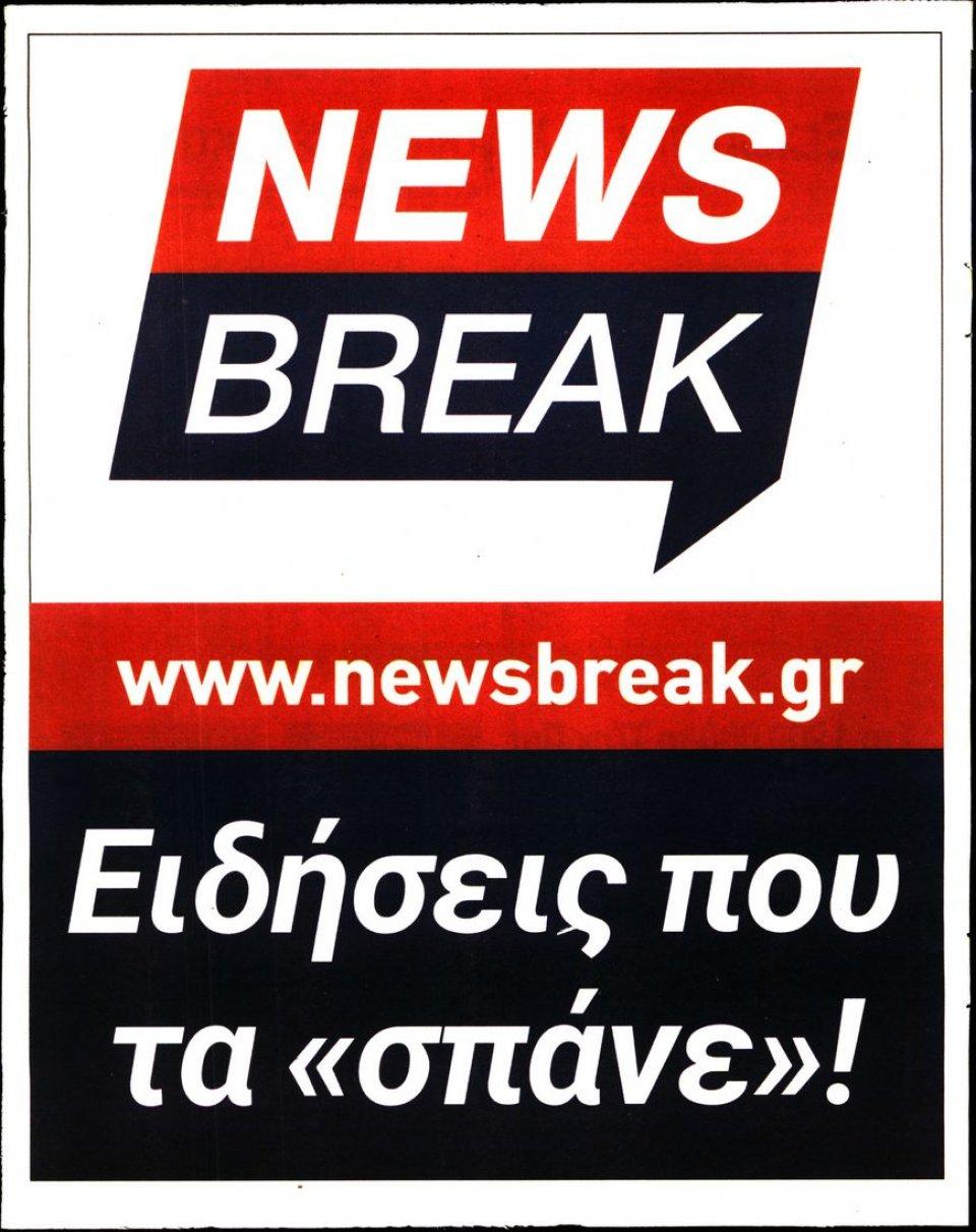Οπισθόφυλλο Εφημερίδας - ΠΡΟΒΛΕΨΕΙΣ - 2019-10-29