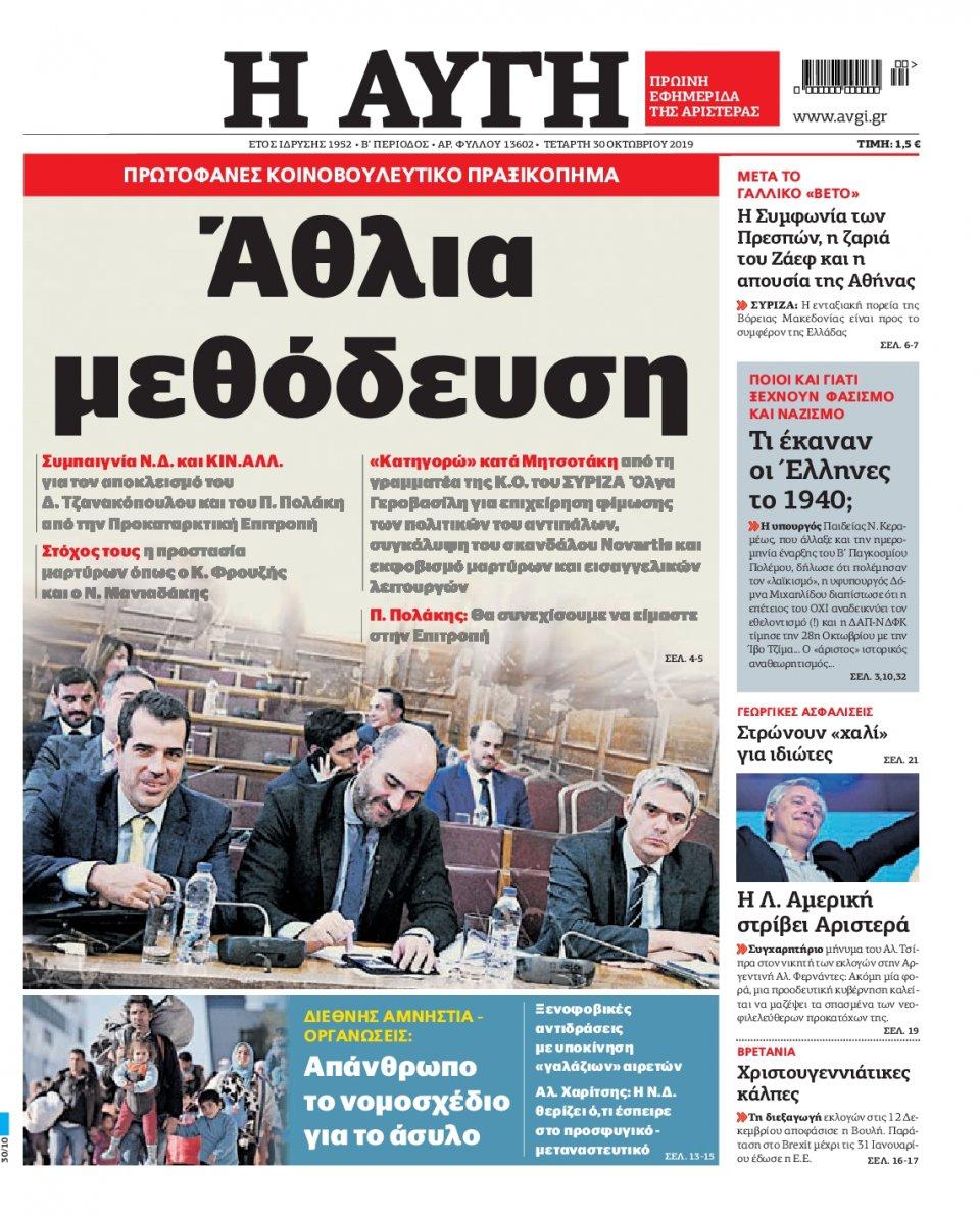 Πρωτοσέλιδο Εφημερίδας - ΑΥΓΗ - 2019-10-30