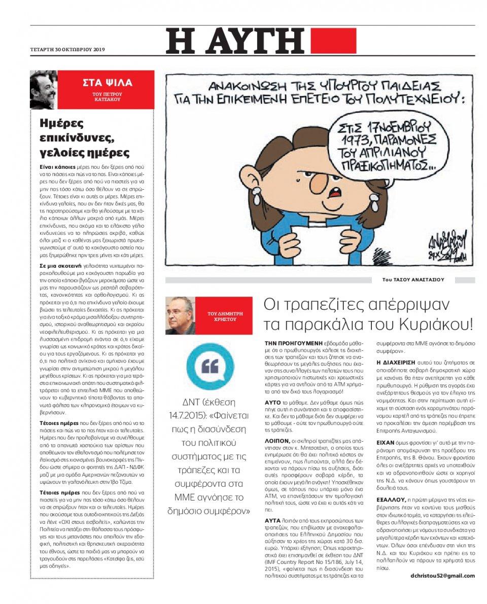 Οπισθόφυλλο Εφημερίδας - ΑΥΓΗ - 2019-10-30