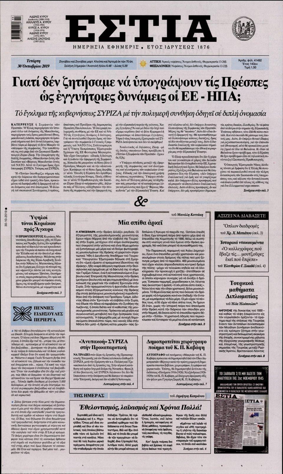 Πρωτοσέλιδο Εφημερίδας - ΕΣΤΙΑ - 2019-10-30