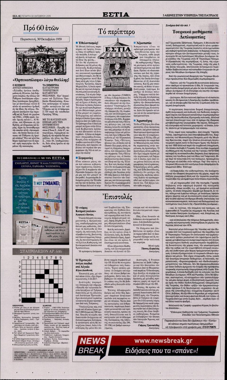 Οπισθόφυλλο Εφημερίδας - ΕΣΤΙΑ - 2019-10-30