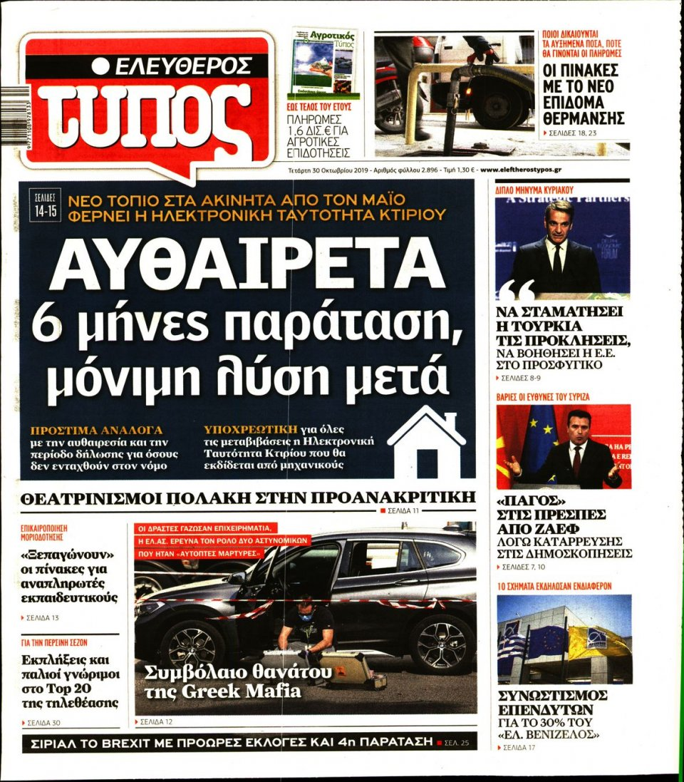 Πρωτοσέλιδο Εφημερίδας - ΕΛΕΥΘΕΡΟΣ ΤΥΠΟΣ - 2019-10-30