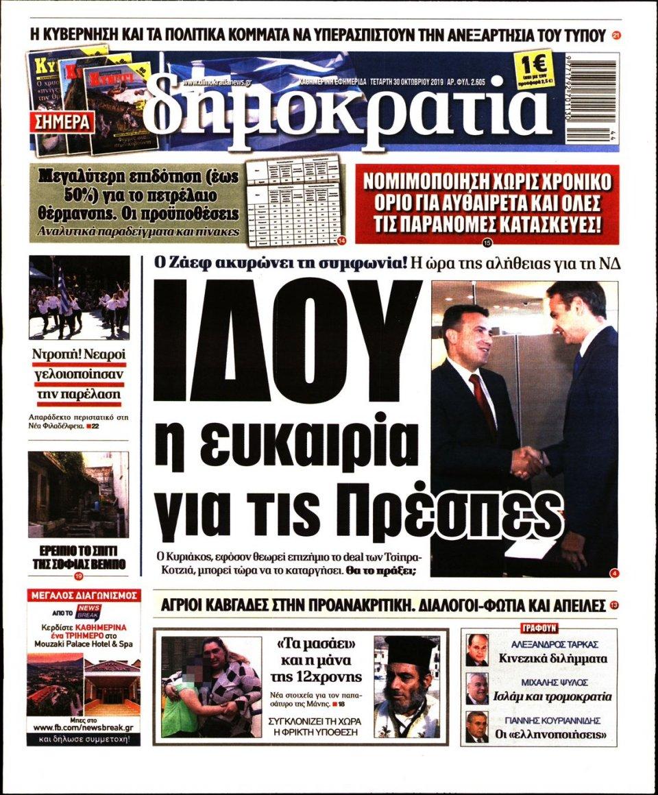 Πρωτοσέλιδο Εφημερίδας - ΔΗΜΟΚΡΑΤΙΑ - 2019-10-30