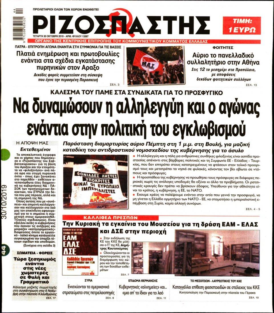 Πρωτοσέλιδο Εφημερίδας - ΡΙΖΟΣΠΑΣΤΗΣ - 2019-10-30