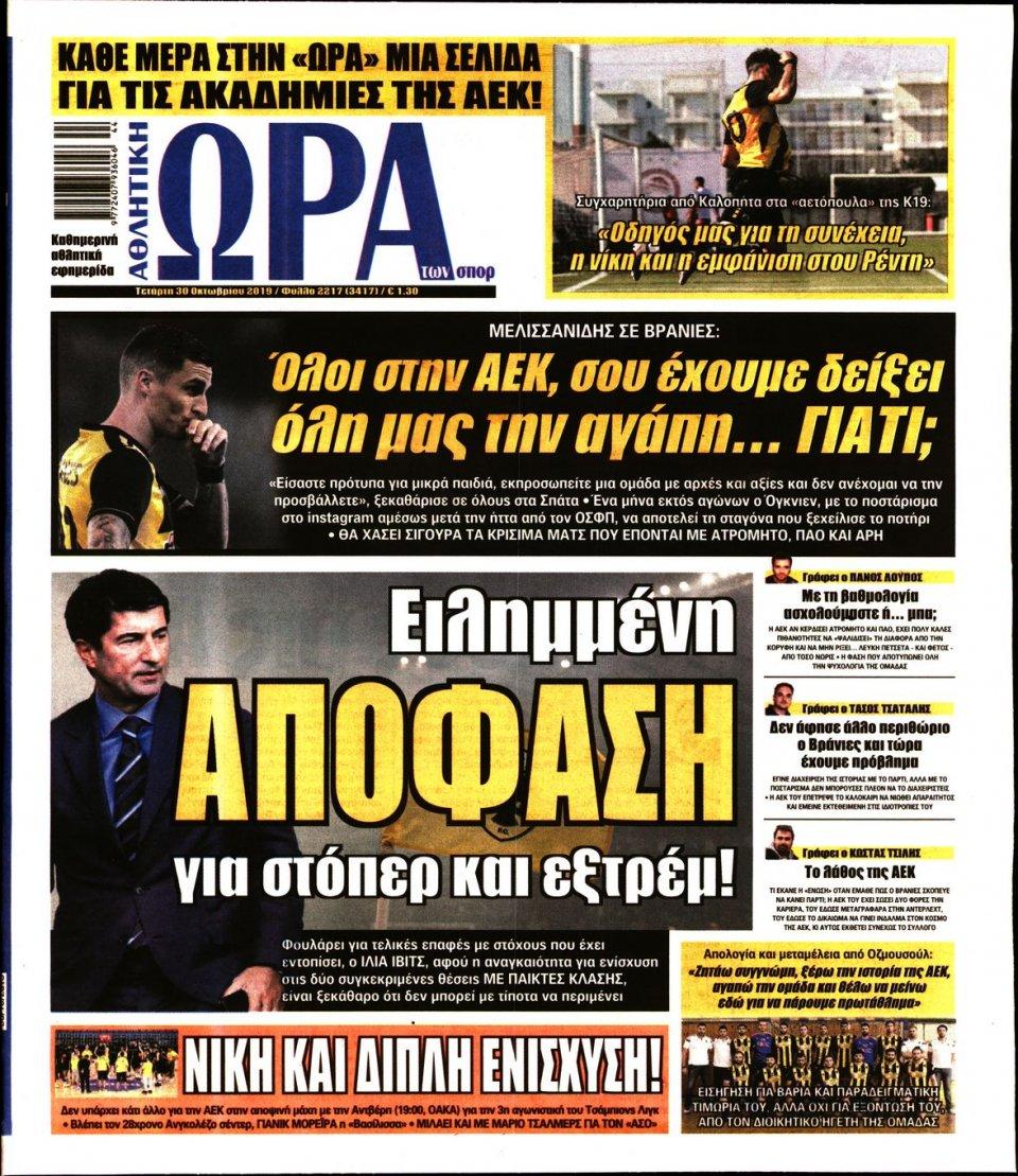 Πρωτοσέλιδο Εφημερίδας - ΩΡΑ ΤΩΝ ΣΠΟΡ - 2019-10-30