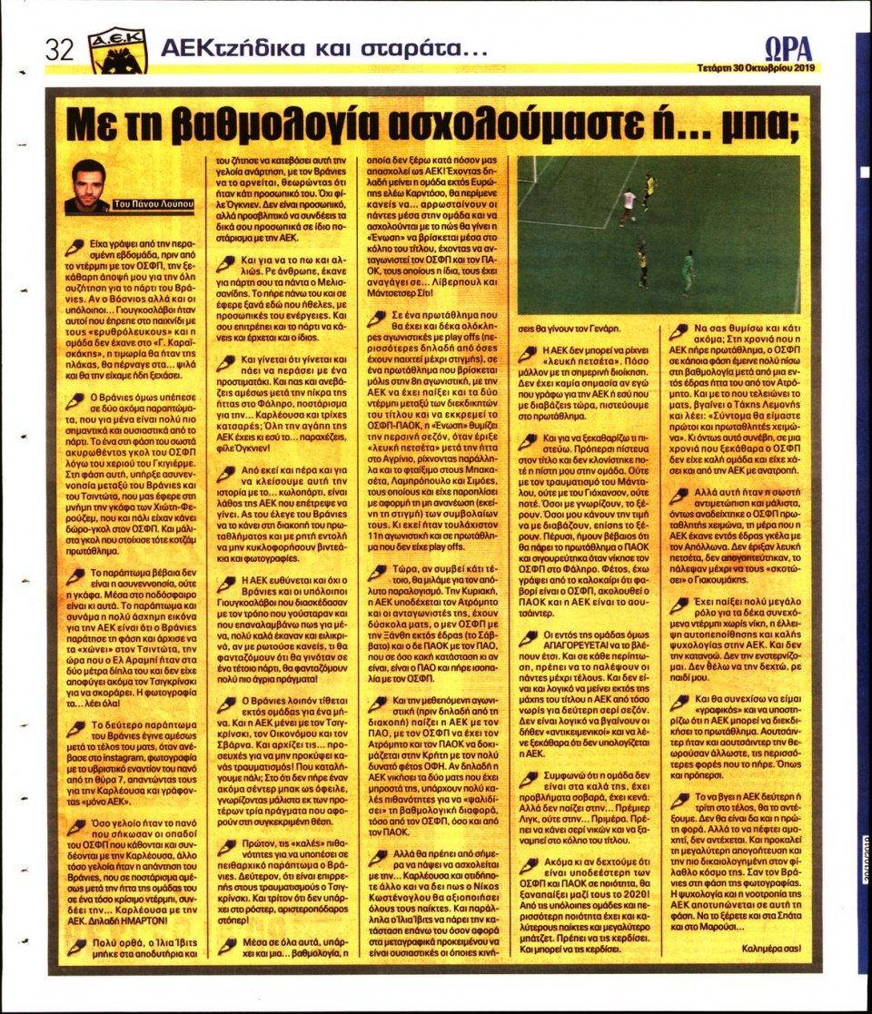 Οπισθόφυλλο Εφημερίδας - ΩΡΑ ΤΩΝ ΣΠΟΡ - 2019-10-30