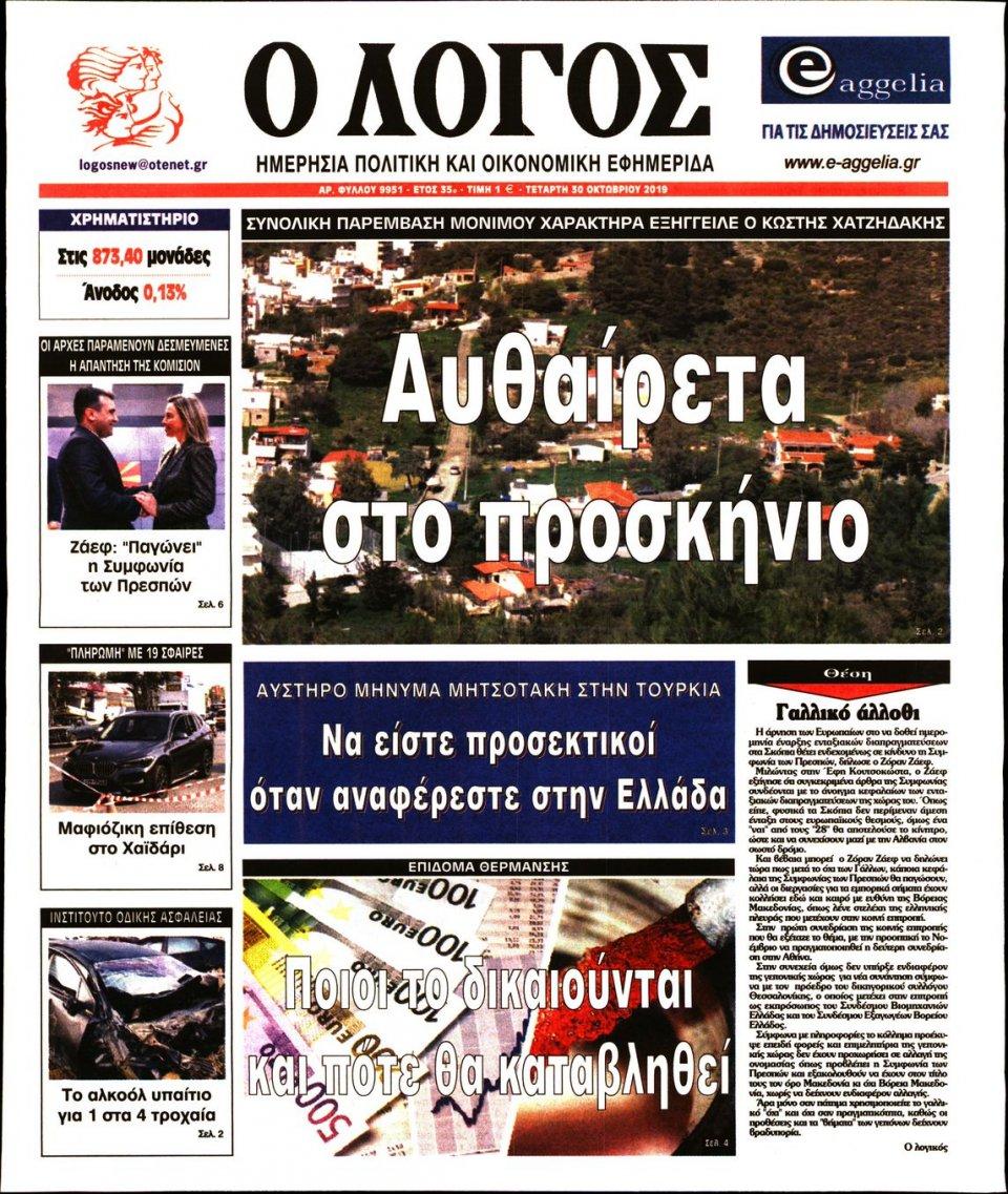 Πρωτοσέλιδο Εφημερίδας - Ο ΛΟΓΟΣ - 2019-10-30