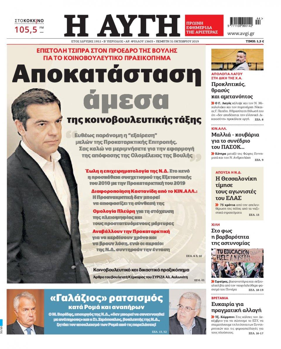 Πρωτοσέλιδο Εφημερίδας - ΑΥΓΗ - 2019-10-31