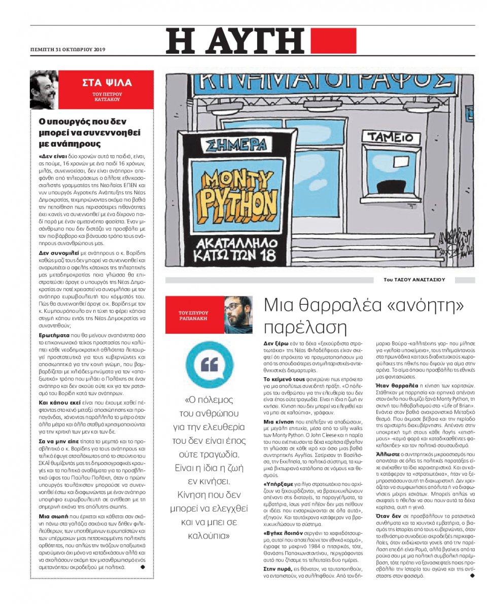 Οπισθόφυλλο Εφημερίδας - ΑΥΓΗ - 2019-10-31