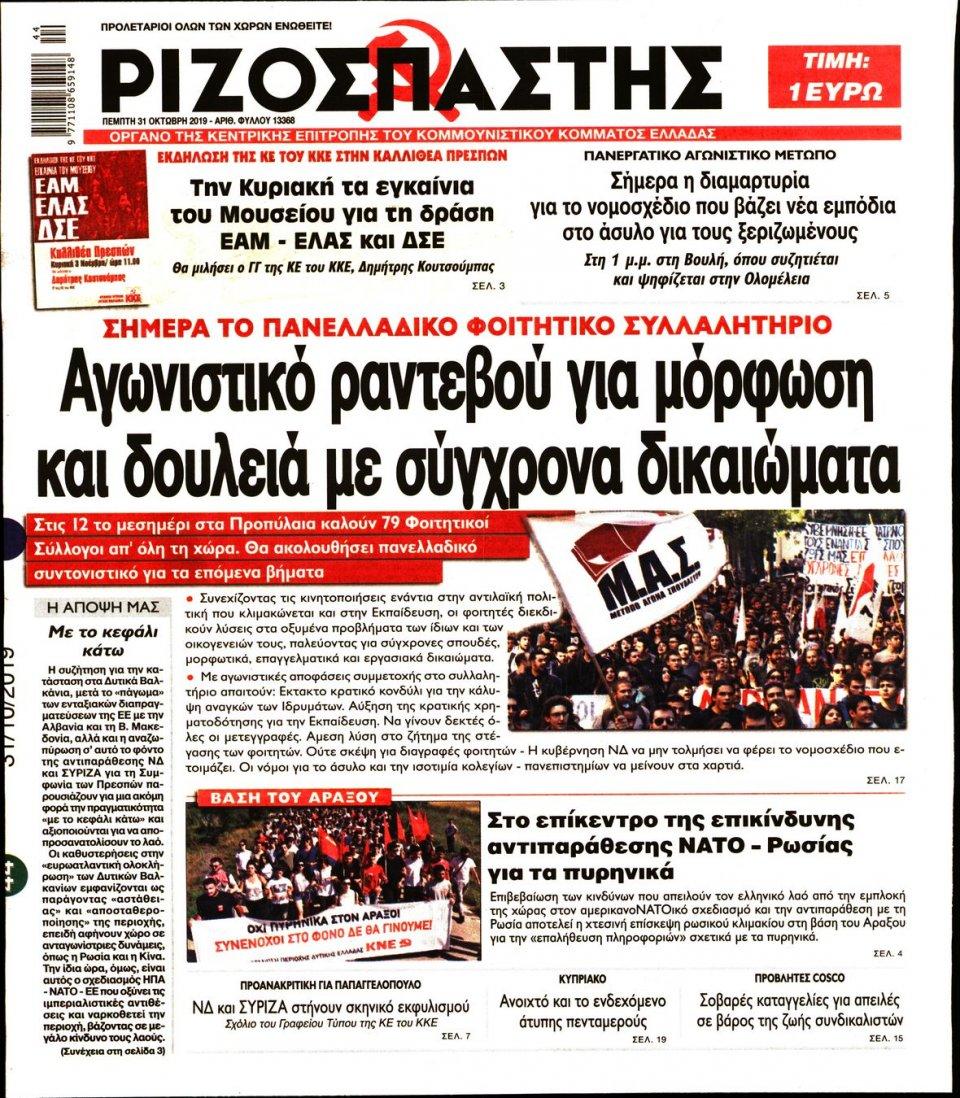 Πρωτοσέλιδο Εφημερίδας - ΡΙΖΟΣΠΑΣΤΗΣ - 2019-10-31