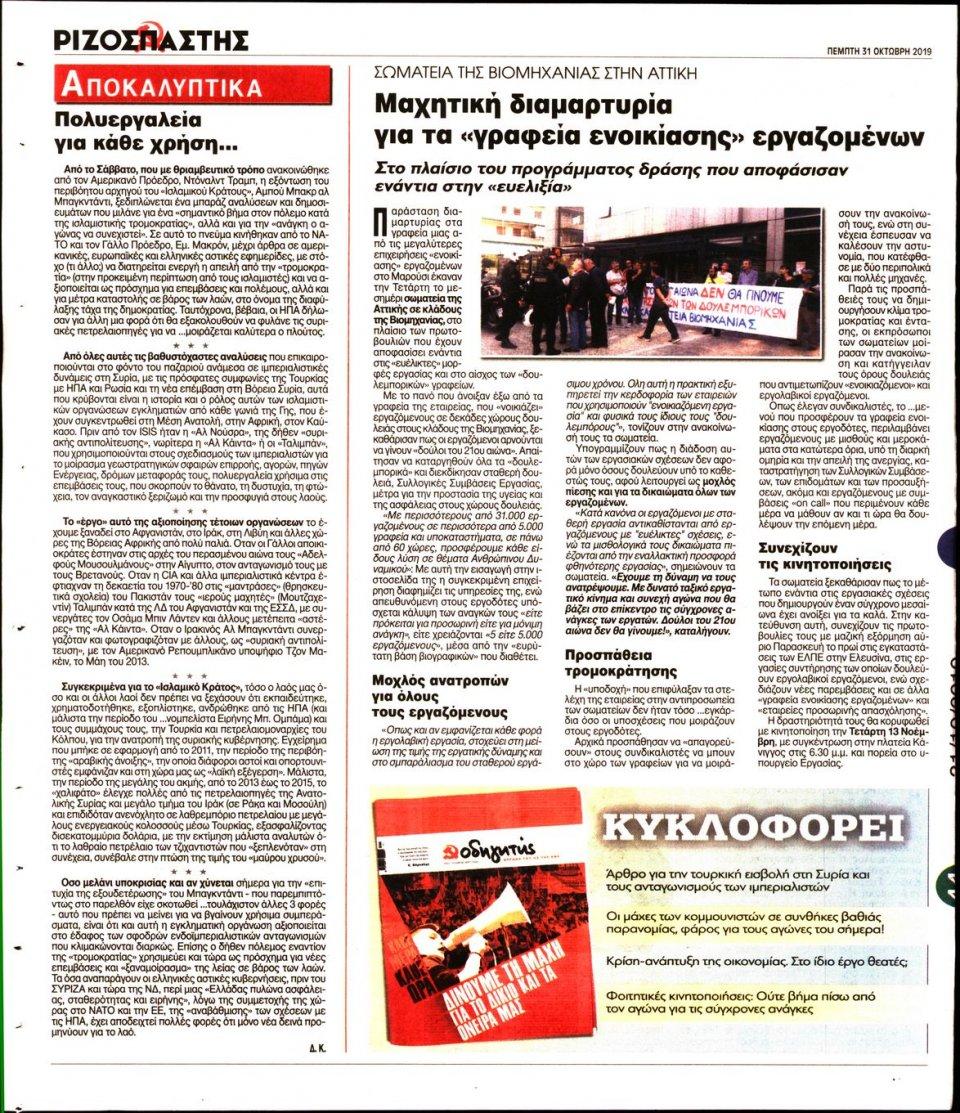 Οπισθόφυλλο Εφημερίδας - ΡΙΖΟΣΠΑΣΤΗΣ - 2019-10-31