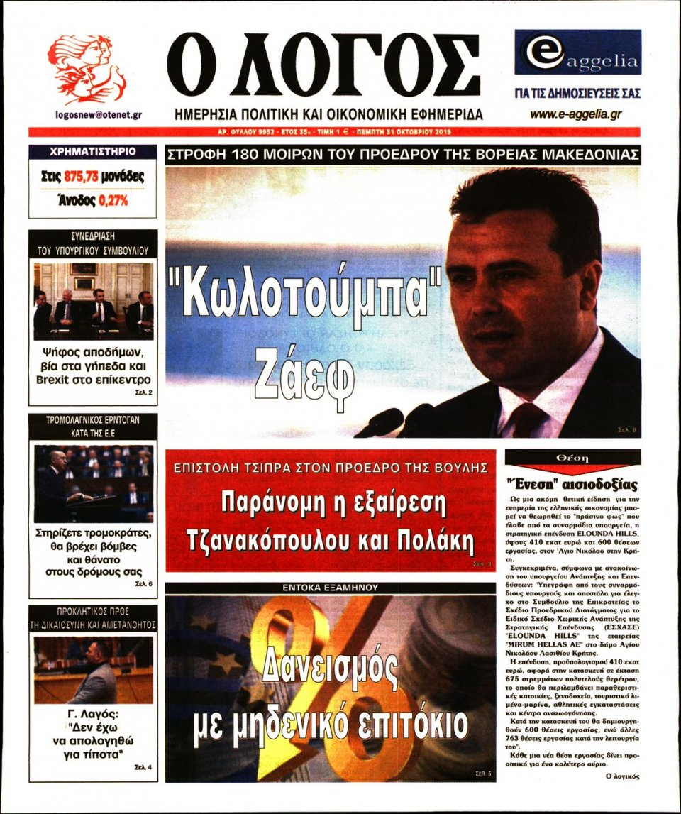 Πρωτοσέλιδο Εφημερίδας - Ο ΛΟΓΟΣ - 2019-10-31