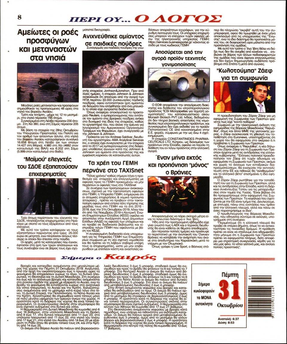 Οπισθόφυλλο Εφημερίδας - Ο ΛΟΓΟΣ - 2019-10-31