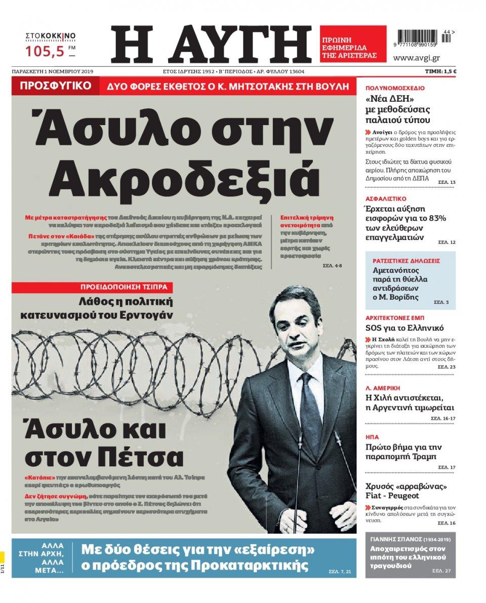 Πρωτοσέλιδο Εφημερίδας - ΑΥΓΗ - 2019-11-01