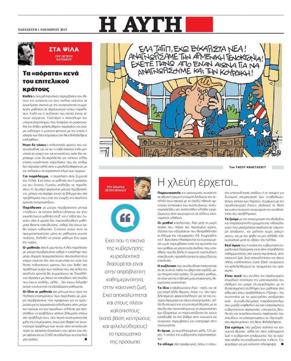Οπισθόφυλλο Εφημερίδας - ΑΥΓΗ - 2019-11-01