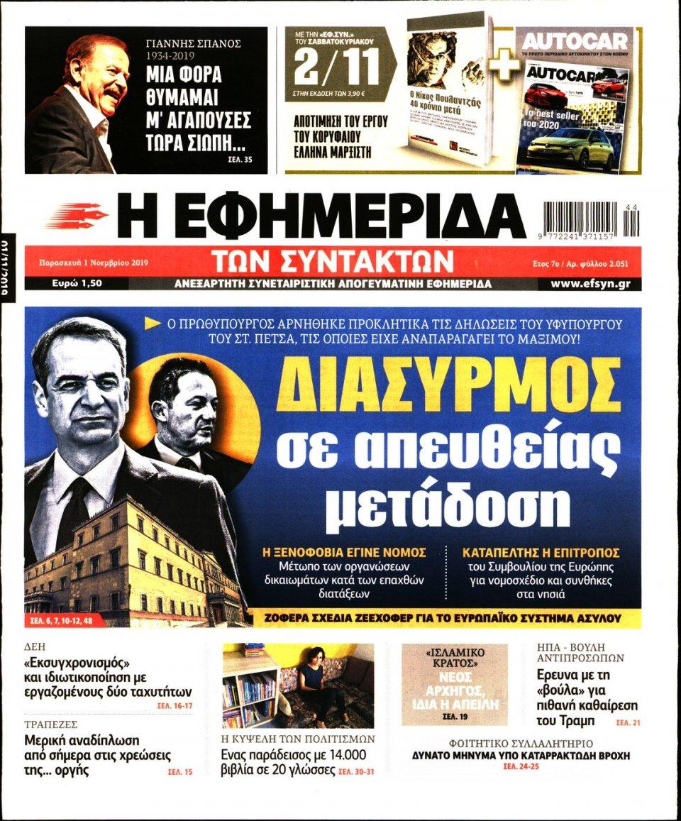 Πρωτοσέλιδο Εφημερίδας - Η ΕΦΗΜΕΡΙΔΑ ΤΩΝ ΣΥΝΤΑΚΤΩΝ - 2019-11-01