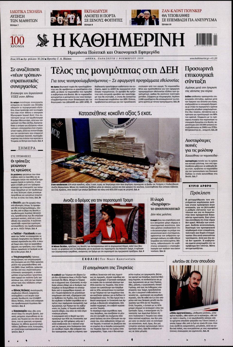 Πρωτοσέλιδο Εφημερίδας - ΚΑΘΗΜΕΡΙΝΗ - 2019-11-01