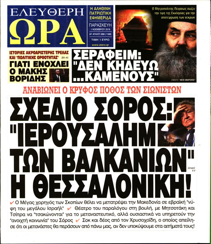Πρωτοσέλιδο Εφημερίδας - ΕΛΕΥΘΕΡΗ ΩΡΑ - 2019-11-01