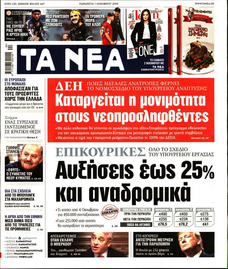 Πρωτοσέλιδο Εφημερίδας - ΤΑ ΝΕΑ - 2019-11-01