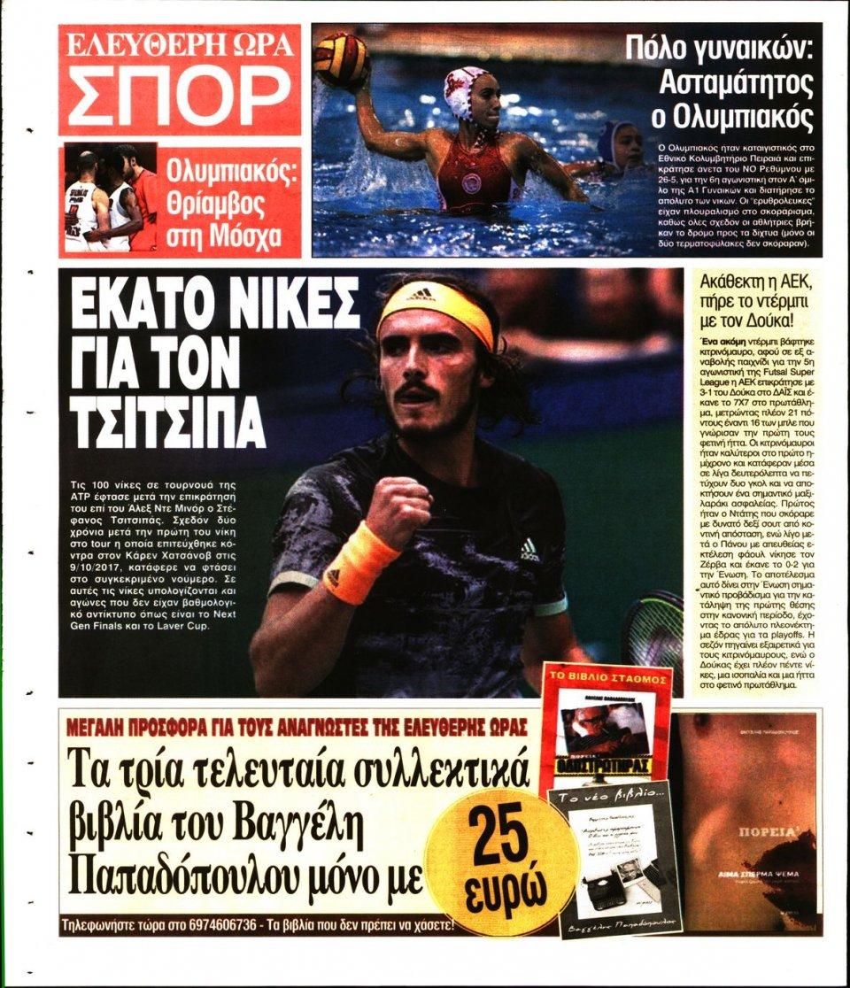 Οπισθόφυλλο Εφημερίδας - ΕΛΕΥΘΕΡΗ ΩΡΑ - 2019-11-01