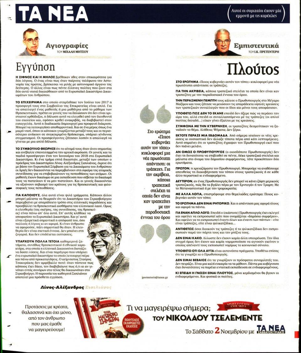 Οπισθόφυλλο Εφημερίδας - ΤΑ ΝΕΑ - 2019-11-01