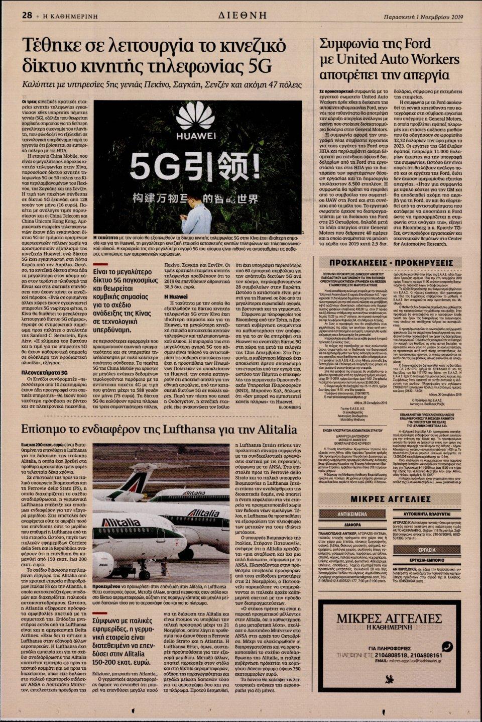 Οπισθόφυλλο Εφημερίδας - ΚΑΘΗΜΕΡΙΝΗ - 2019-11-01
