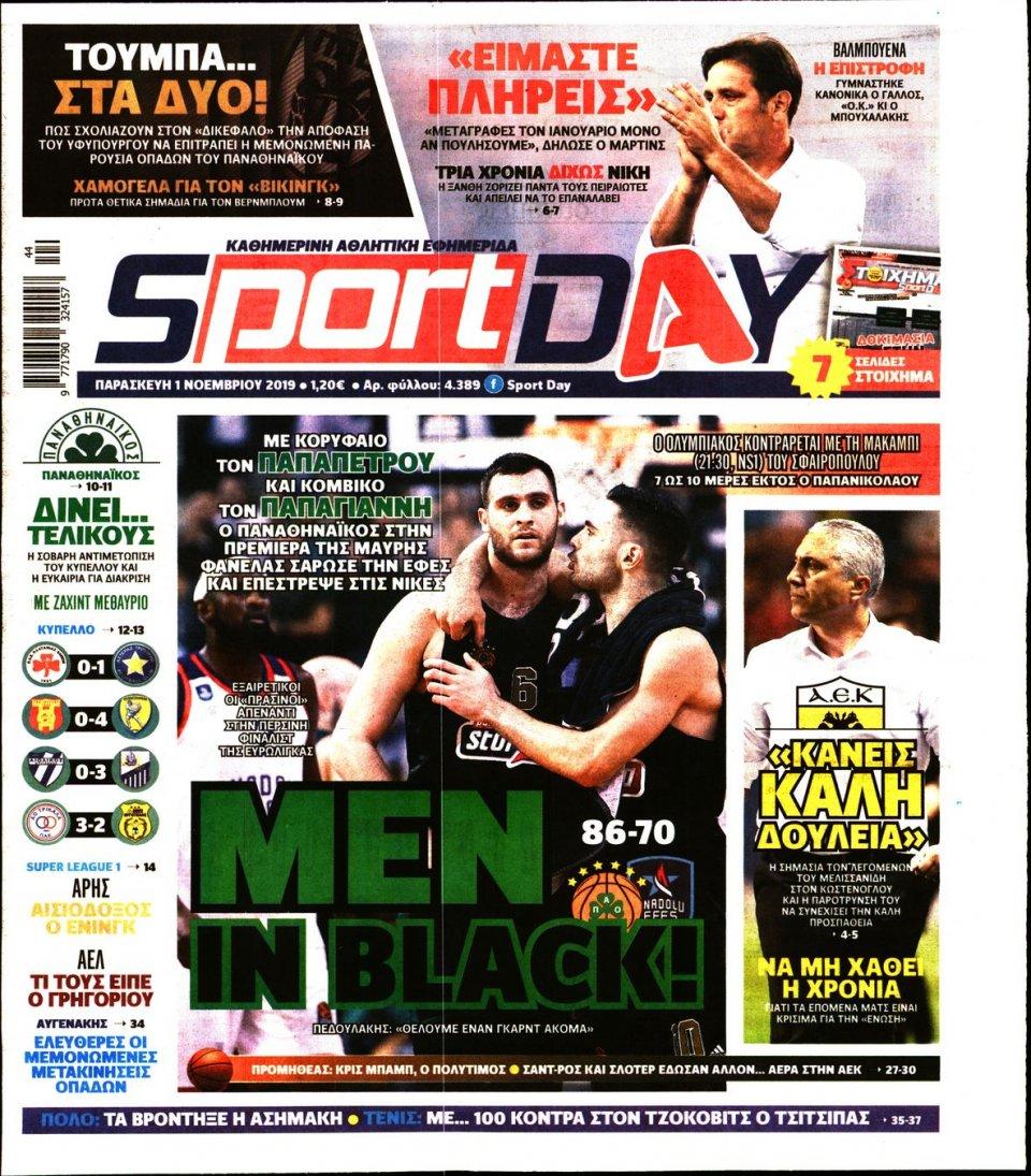 Πρωτοσέλιδο Εφημερίδας - SPORTDAY - 2019-11-01