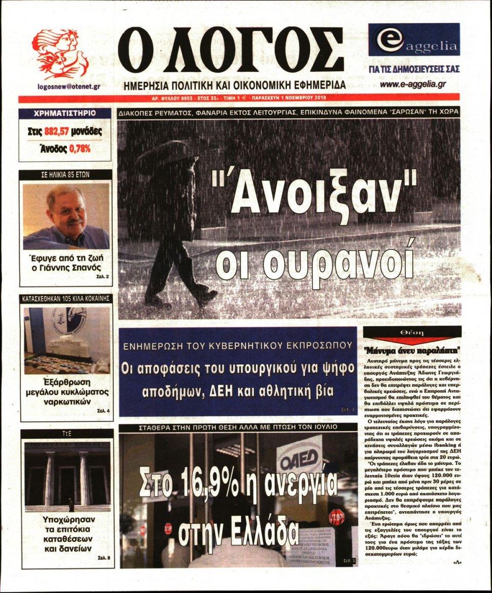 Πρωτοσέλιδο Εφημερίδας - Ο ΛΟΓΟΣ - 2019-11-01