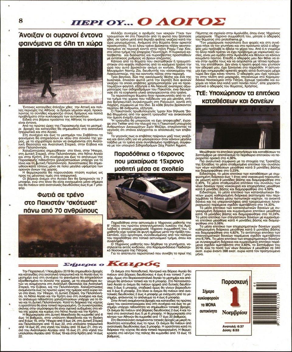 Οπισθόφυλλο Εφημερίδας - Ο ΛΟΓΟΣ - 2019-11-01