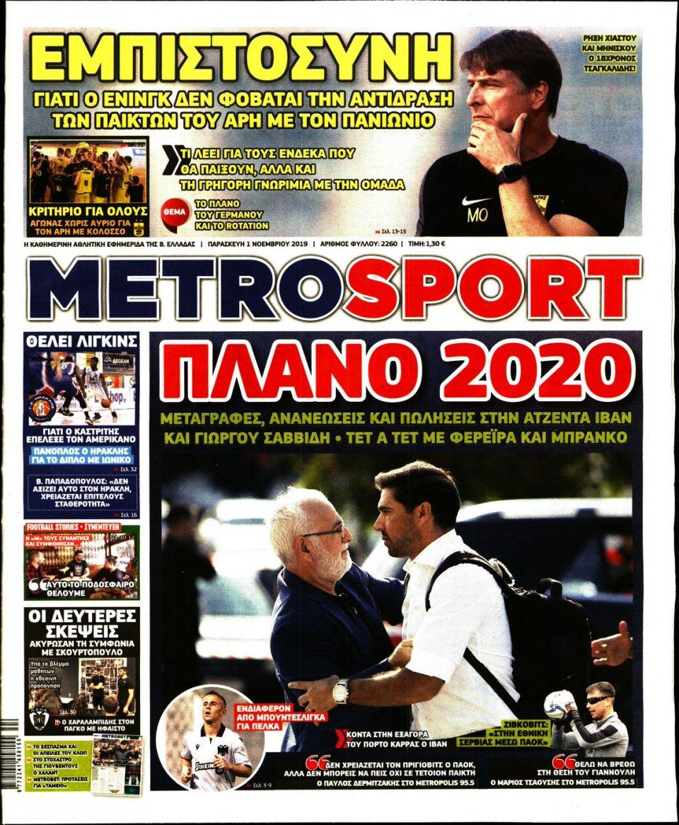 Πρωτοσέλιδο Εφημερίδας - METROSPORT - 2019-11-01