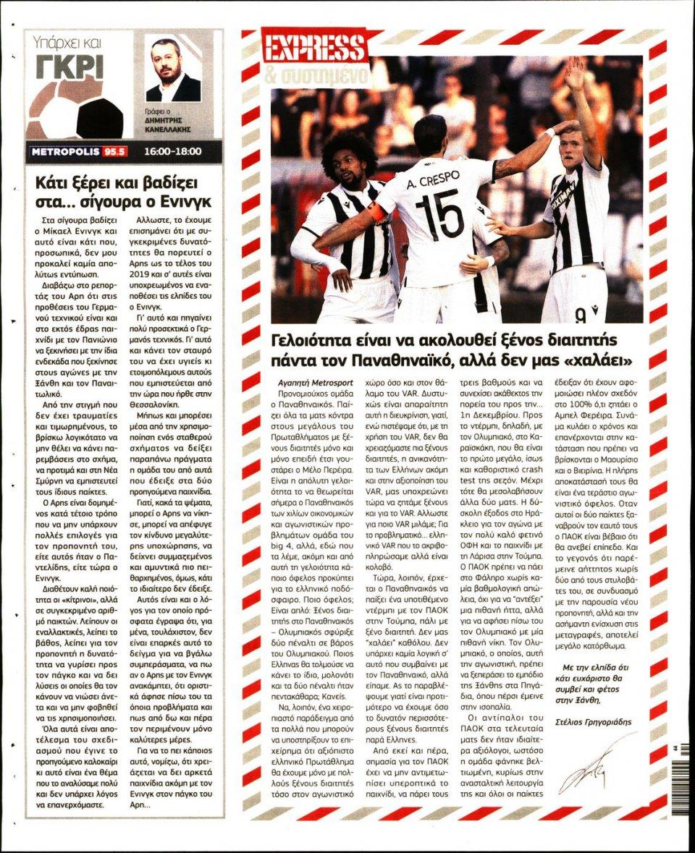 Οπισθόφυλλο Εφημερίδας - METROSPORT - 2019-11-01