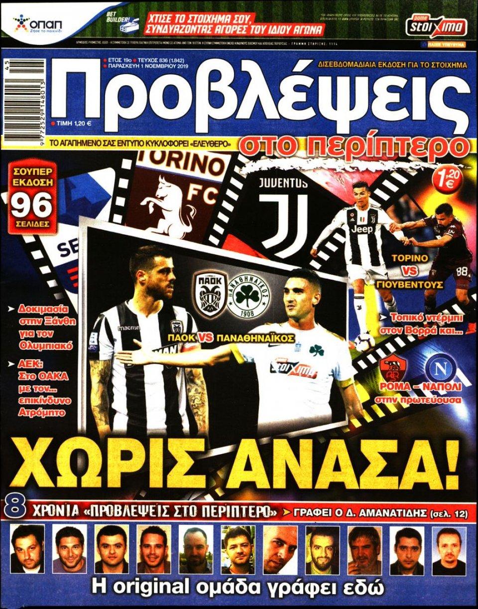 Πρωτοσέλιδο Εφημερίδας - ΠΡΟΒΛΕΨΕΙΣ - 2019-11-01
