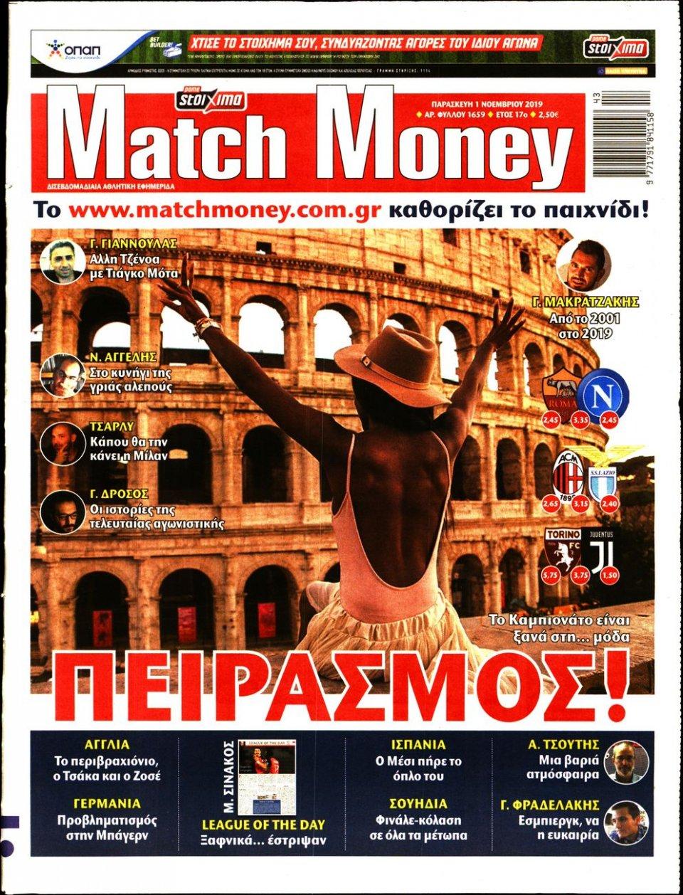 Πρωτοσέλιδο Εφημερίδας - MATCH MONEY - 2019-11-01