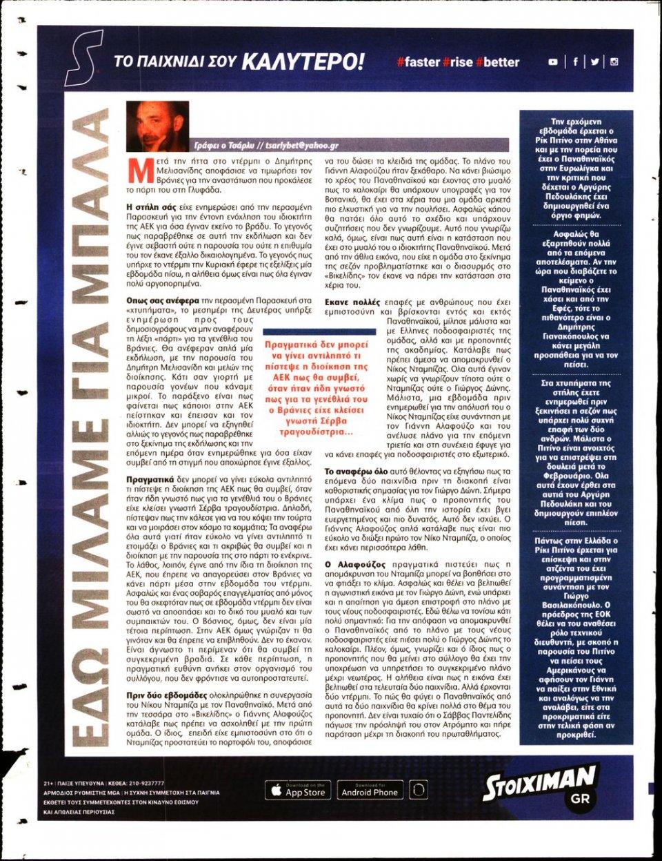 Οπισθόφυλλο Εφημερίδας - MATCH MONEY - 2019-11-01