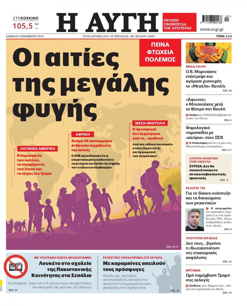 Πρωτοσέλιδο Εφημερίδας - ΑΥΓΗ - 2019-11-02