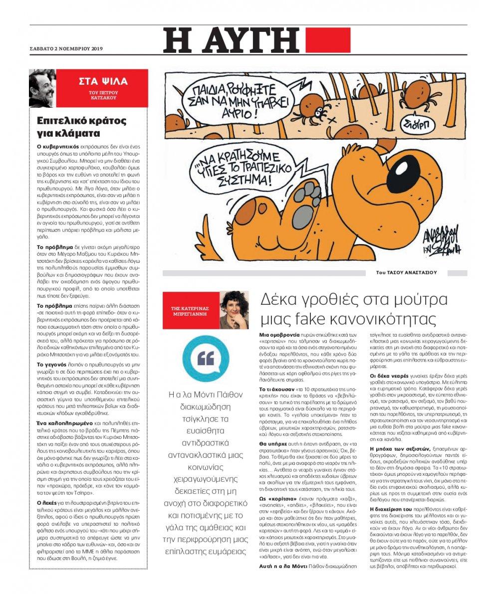 Οπισθόφυλλο Εφημερίδας - ΑΥΓΗ - 2019-11-02
