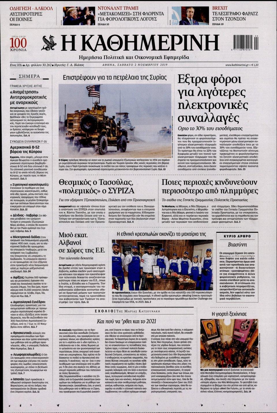 Πρωτοσέλιδο Εφημερίδας - ΚΑΘΗΜΕΡΙΝΗ - 2019-11-02