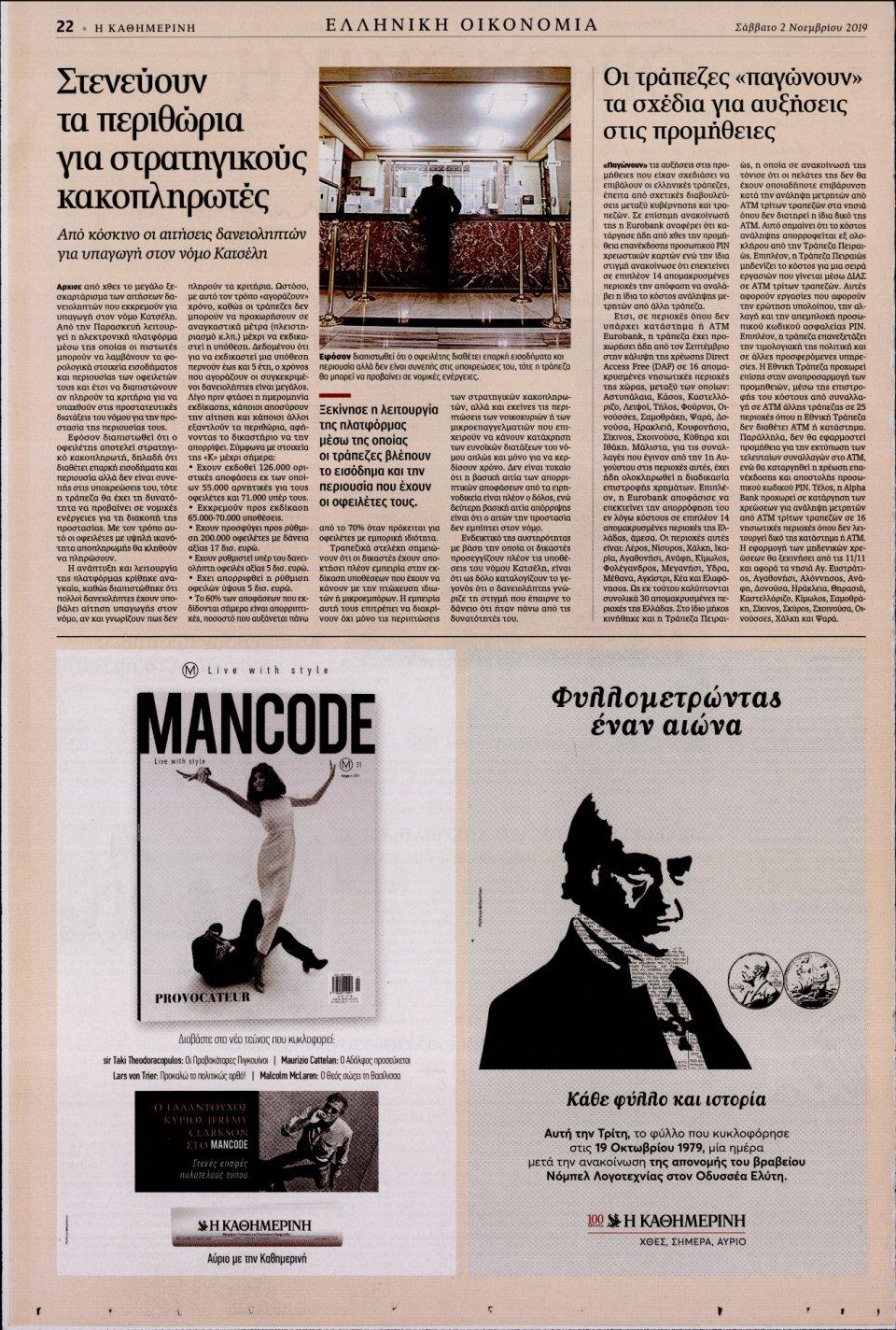 Οπισθόφυλλο Εφημερίδας - ΚΑΘΗΜΕΡΙΝΗ - 2019-11-02