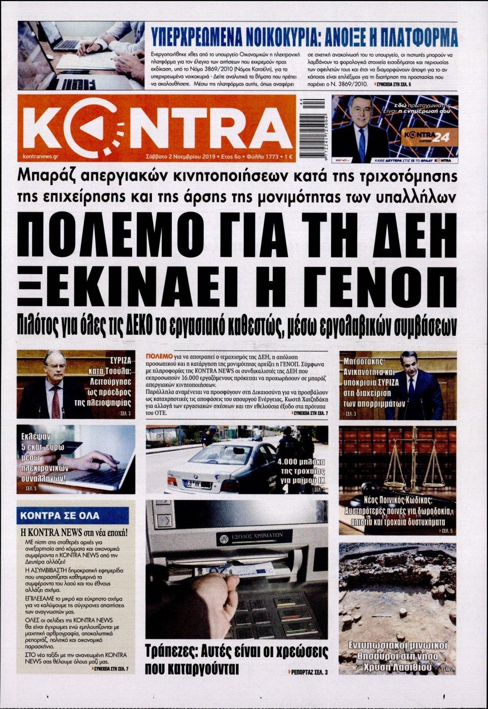 Πρωτοσέλιδο Εφημερίδας - KONTRA NEWS - 2019-11-02